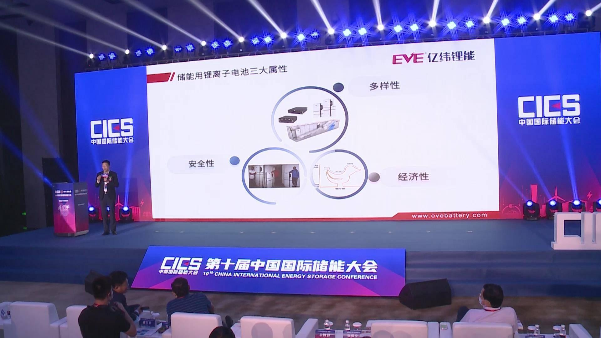 陈翔:新浦京用锂离子电池发展及实践