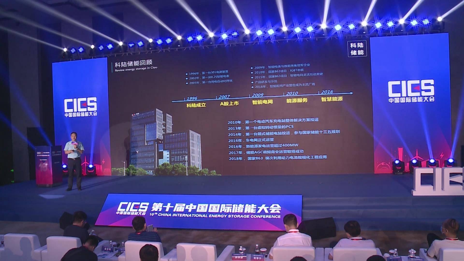 周新华:科陆新一代可再生能源配套储能解决方案与服务