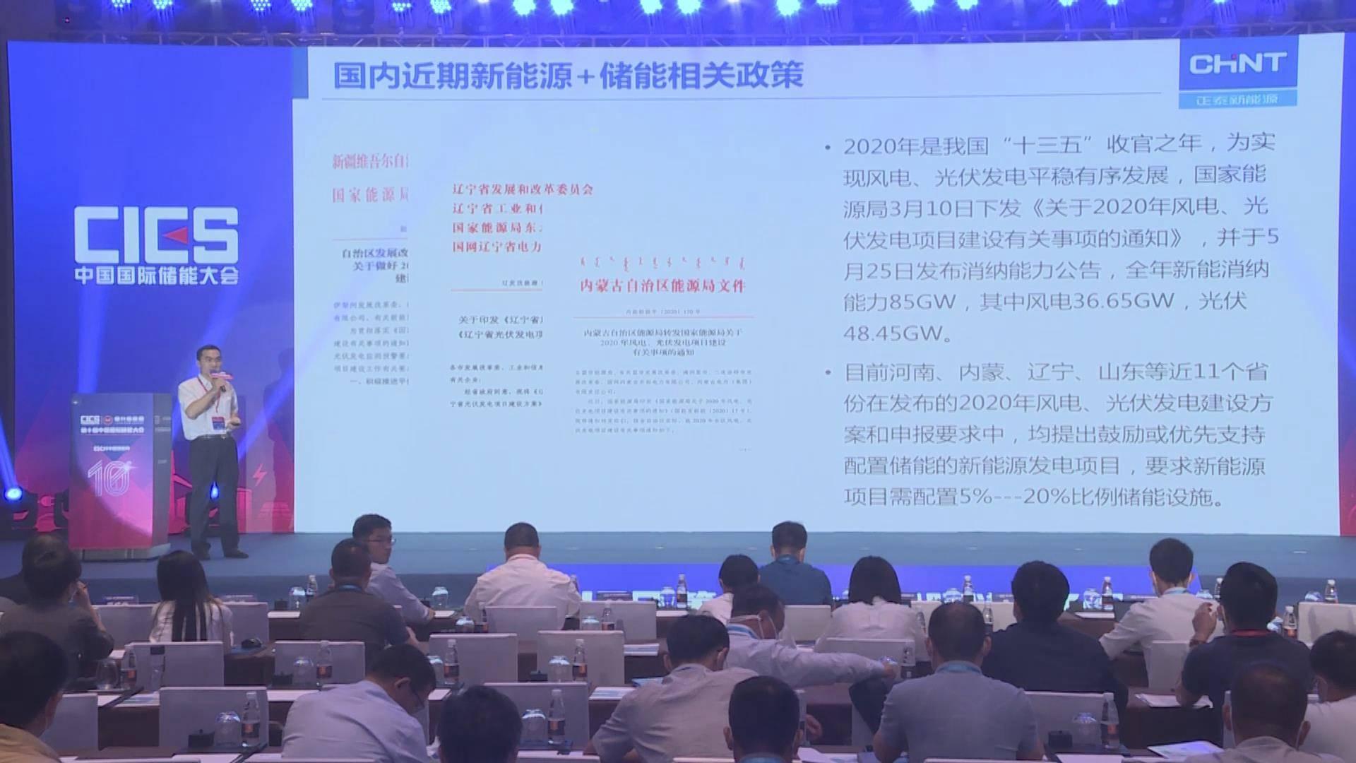 周承军:新浦京模块化集成方案