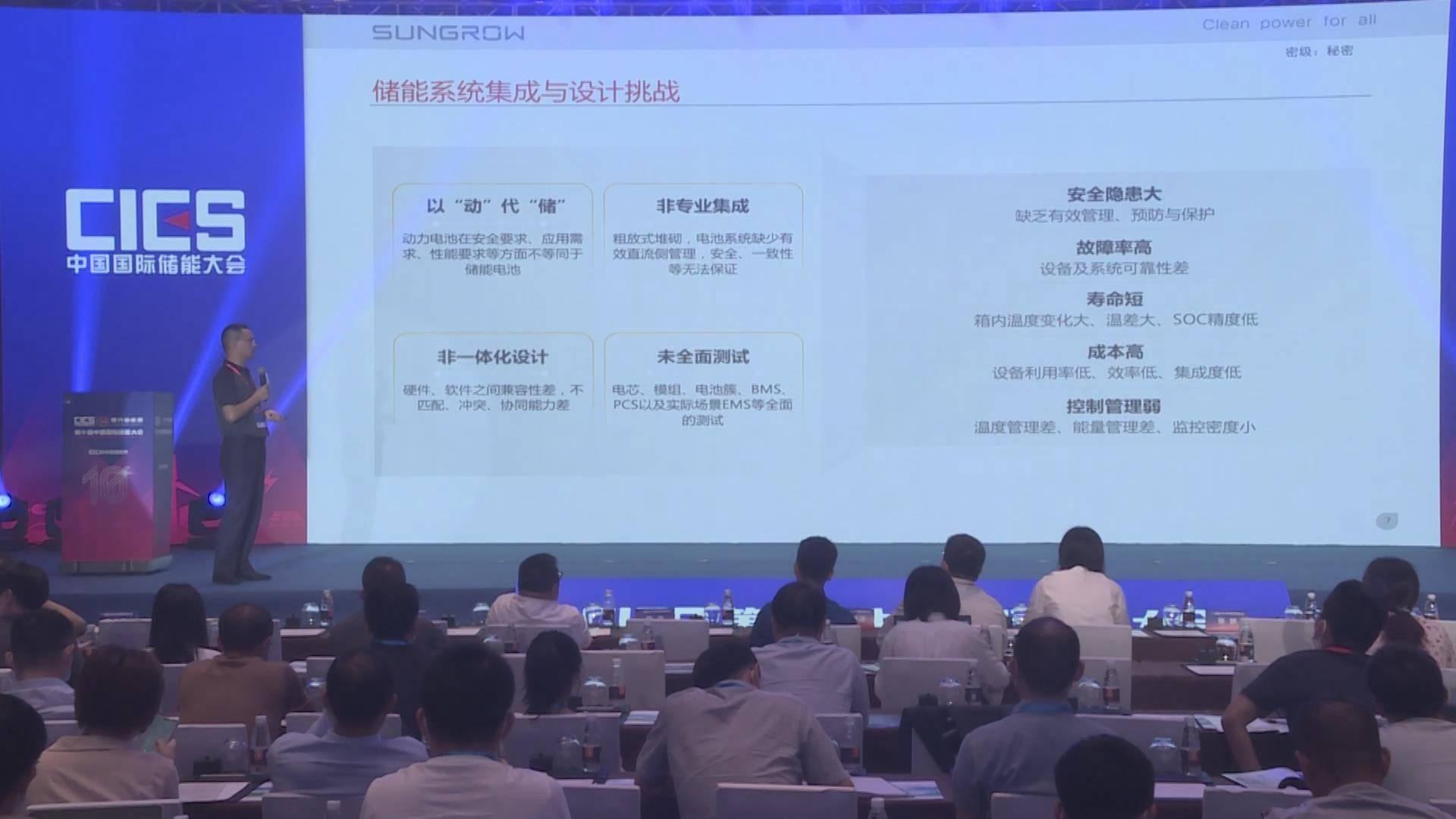 陈志:系统集成及新浦京系统现场测试经验报告