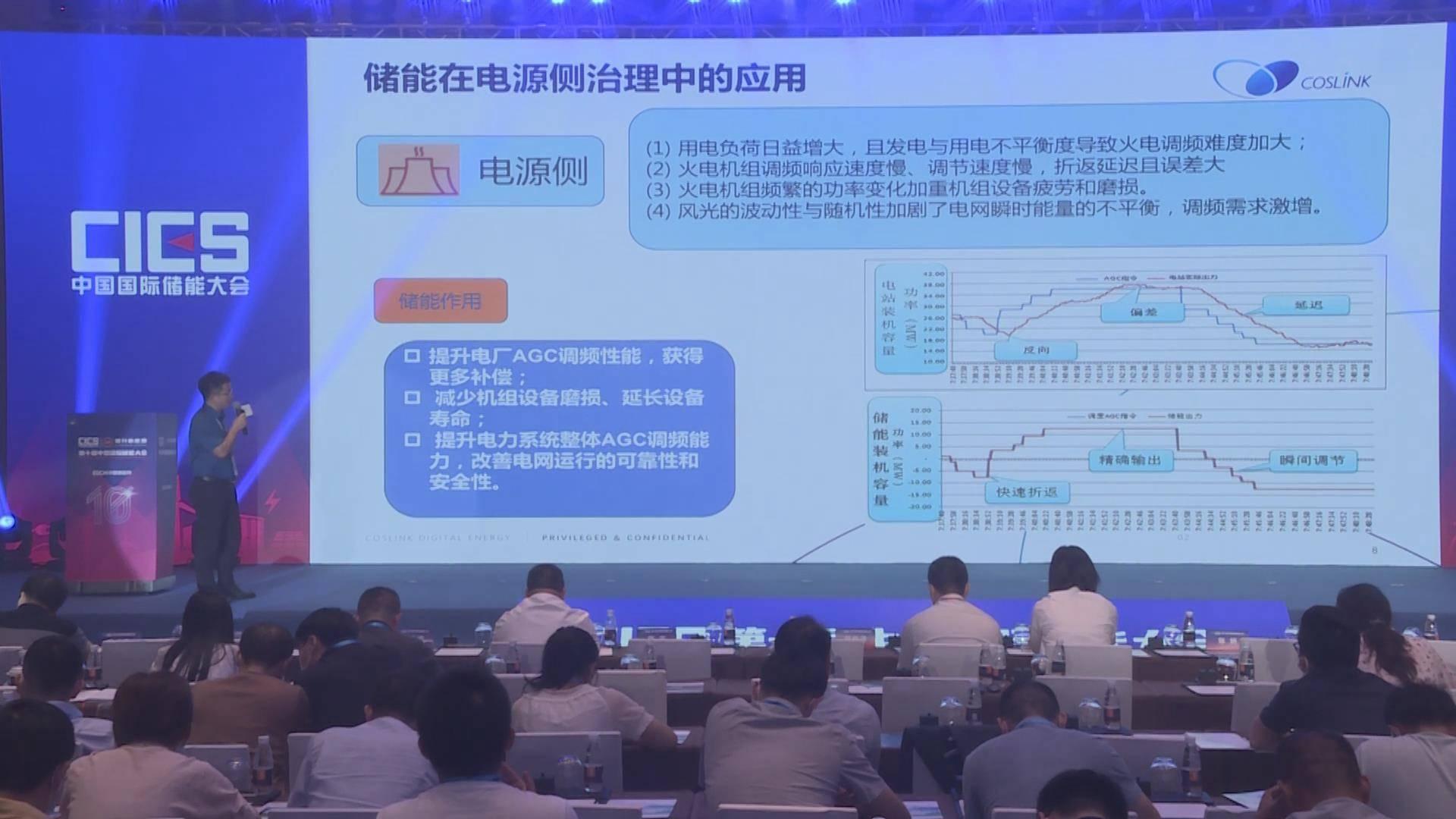 郑俊涛:锂电池储能在能源治理中的应用