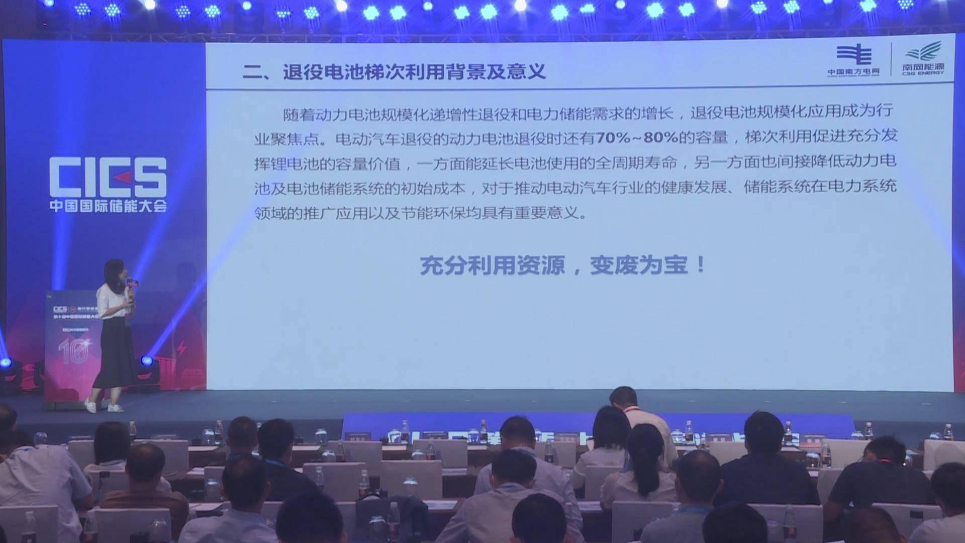姜鹤:梯次利用储能系统工程探索及应用