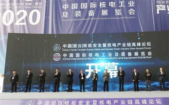 2020中国核能安全暨核电产业链高峰论坛启幕