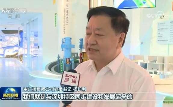 中广核董事长杨长利接受央视《资讯联播》采访谈聆听习大大总书记重要讲话感受
