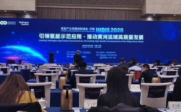 2020氢能产业发展创新峰会·济南开幕