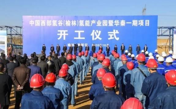 中国西部氢谷(榆林)氢能产业园暨华秦一期项目开工
