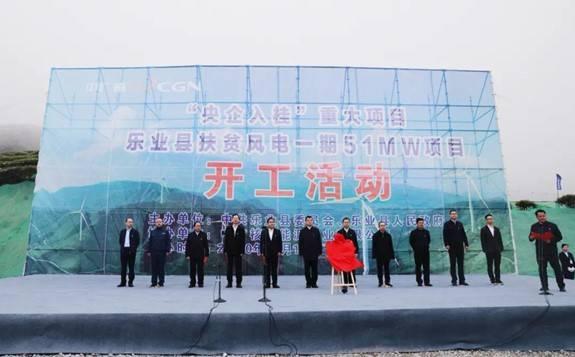 中广核广西乐业风电扶贫示范项目正式开工