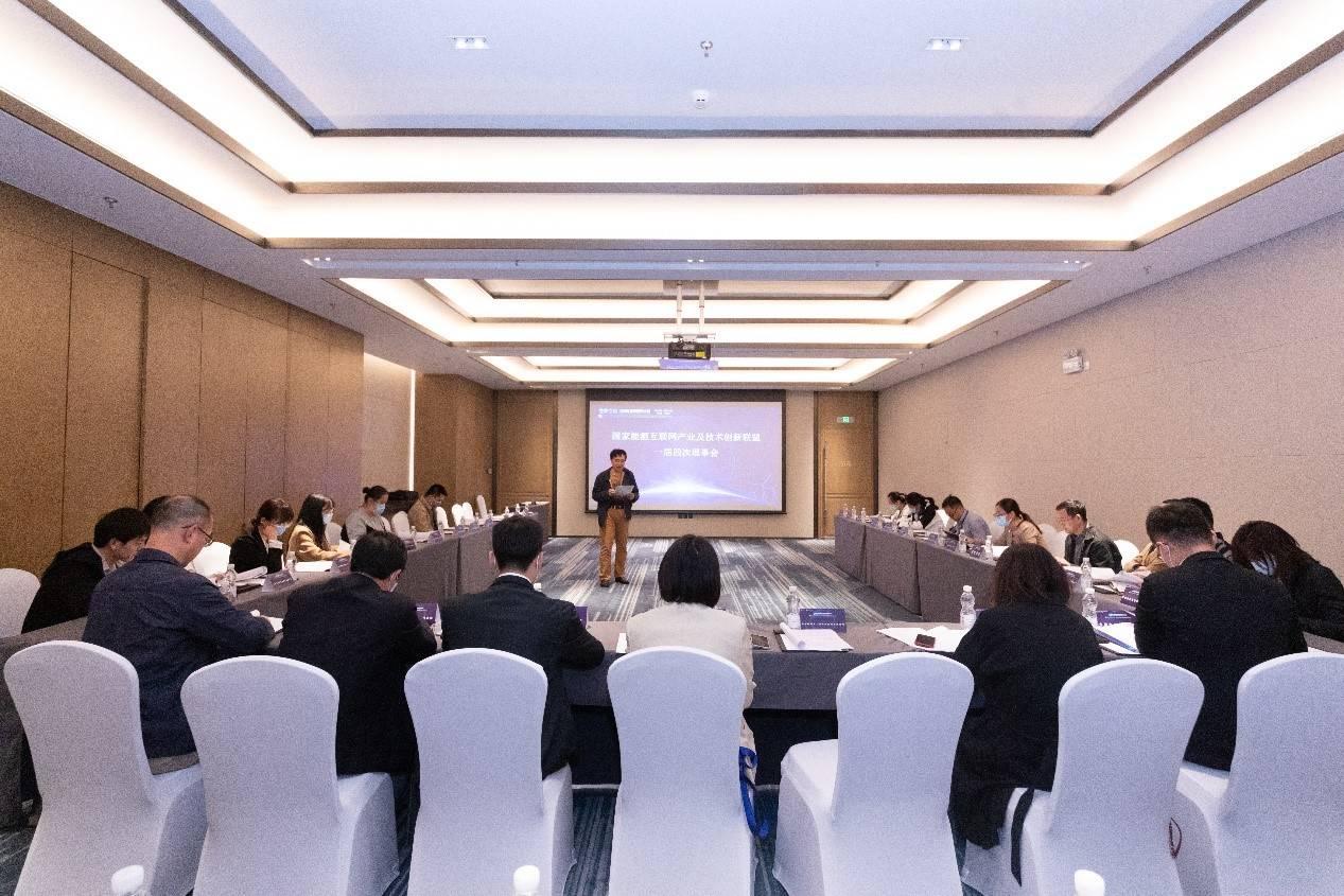国家能源互联网产业及技术创新联盟 第一届四次理事会在四川成都顺利召开