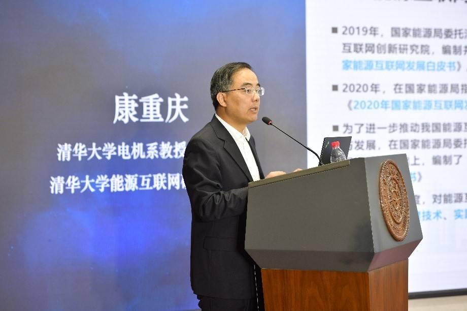 康重庆教授发布《2020国家能源互联网发展蓝皮书》