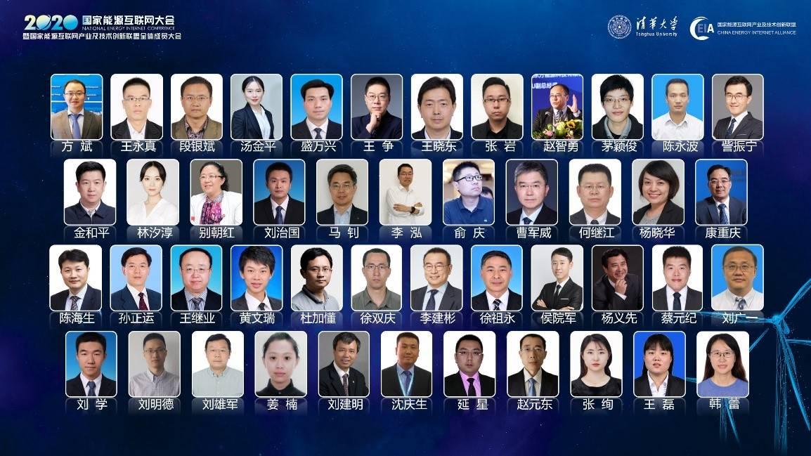 2020国家能源互联网大会暨国家能源互联网产业及技术创新联盟 第二次全体成员大会在四川成都成功举办