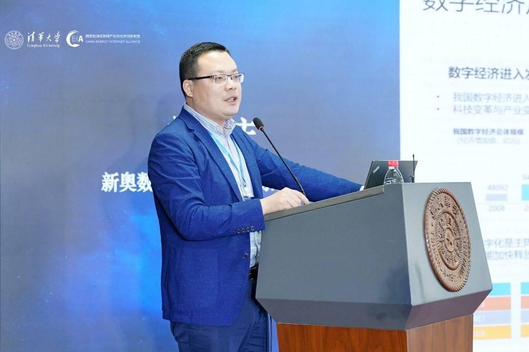 刘子庆:《数字能源 智动世界》