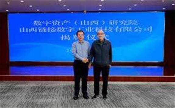 阳煤集团设立数字资产(山西)研究院 开启发力新基建、攻关区块链技术新征程