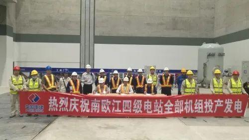 老挝南欧江四级水电站三台机组成功并网发电