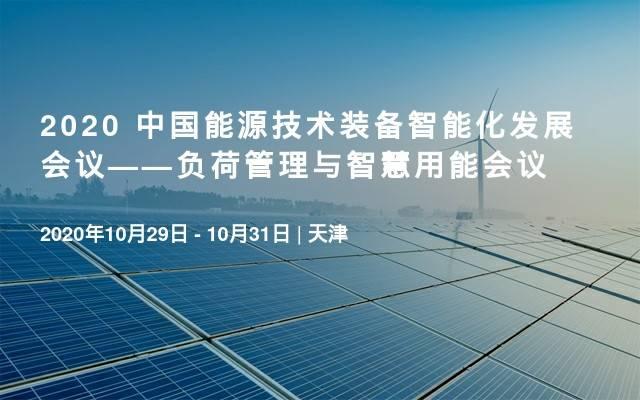 2020中国能源技术装备智能化发展会议即将在津召开