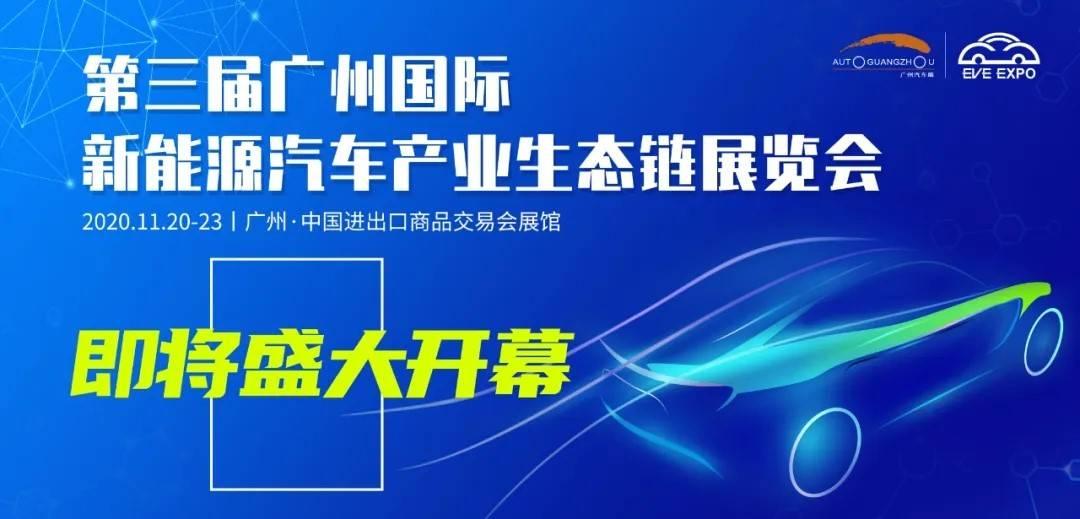 第三届广州国际新能源汽车产业生态链展览会