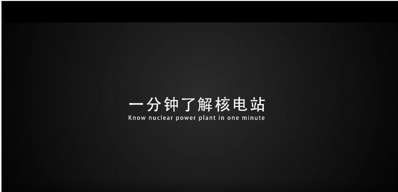 一分钟了解核电站