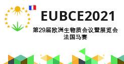 第29届欧洲生物质能会议暨展览会(EUBCE 2021)