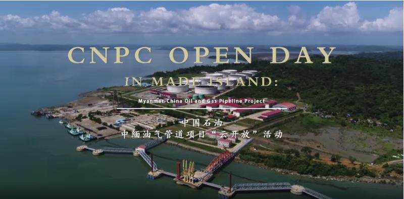 中国石油:中缅油气管道云开放日