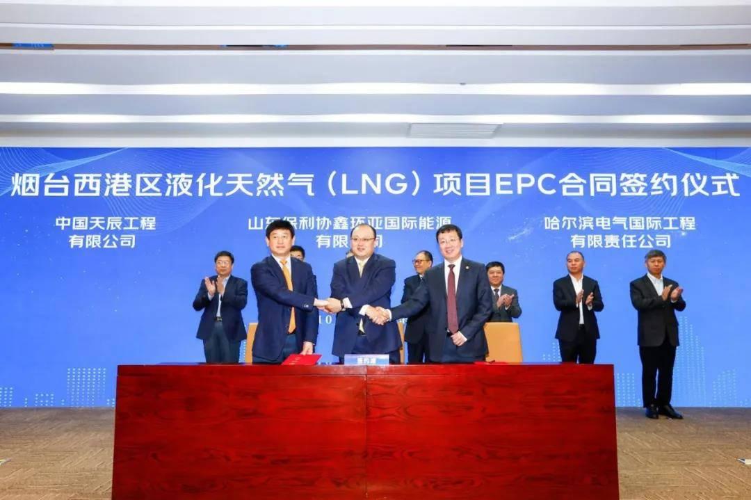 哈电集团携手中国天辰签订45亿元烟台LNG项目合同