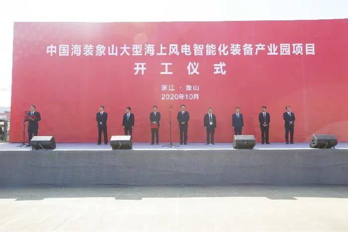 中国海装象山大型海上风电智能化装备产业园项目开工