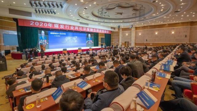 2020煤炭行业两化深度融合推进现场会在陕西省榆林市召开