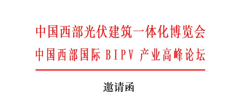 中国西部光伏建筑一体化博览会 中国西部国际BIPV产业高峰论坛