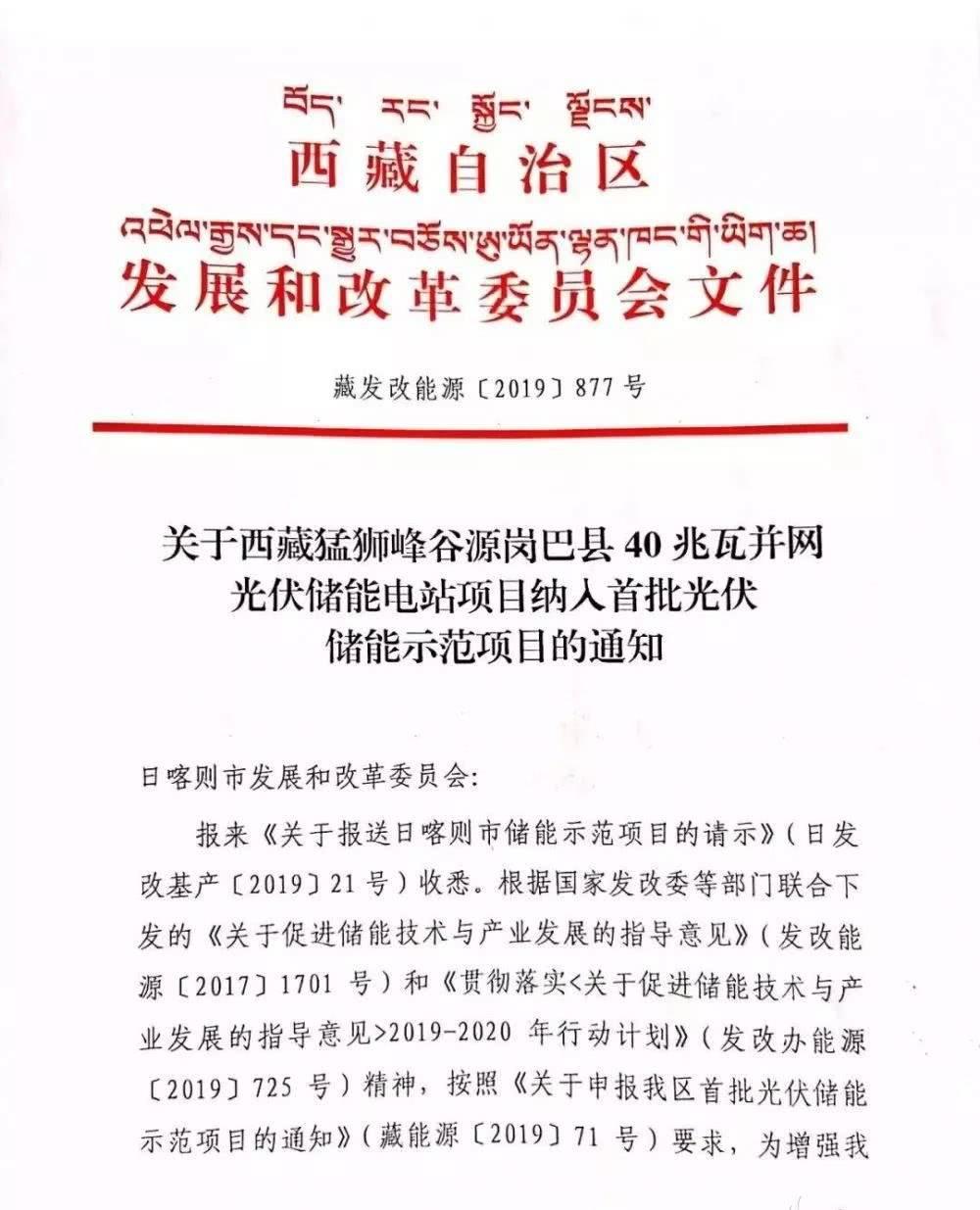 总投资6.9亿元!西藏自治区首批光伏储能示范项目成功并网发电