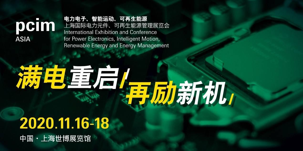 """注入一股强""""芯""""针!新一轮技术资讯风暴尽在PCIM Asia 2020!"""