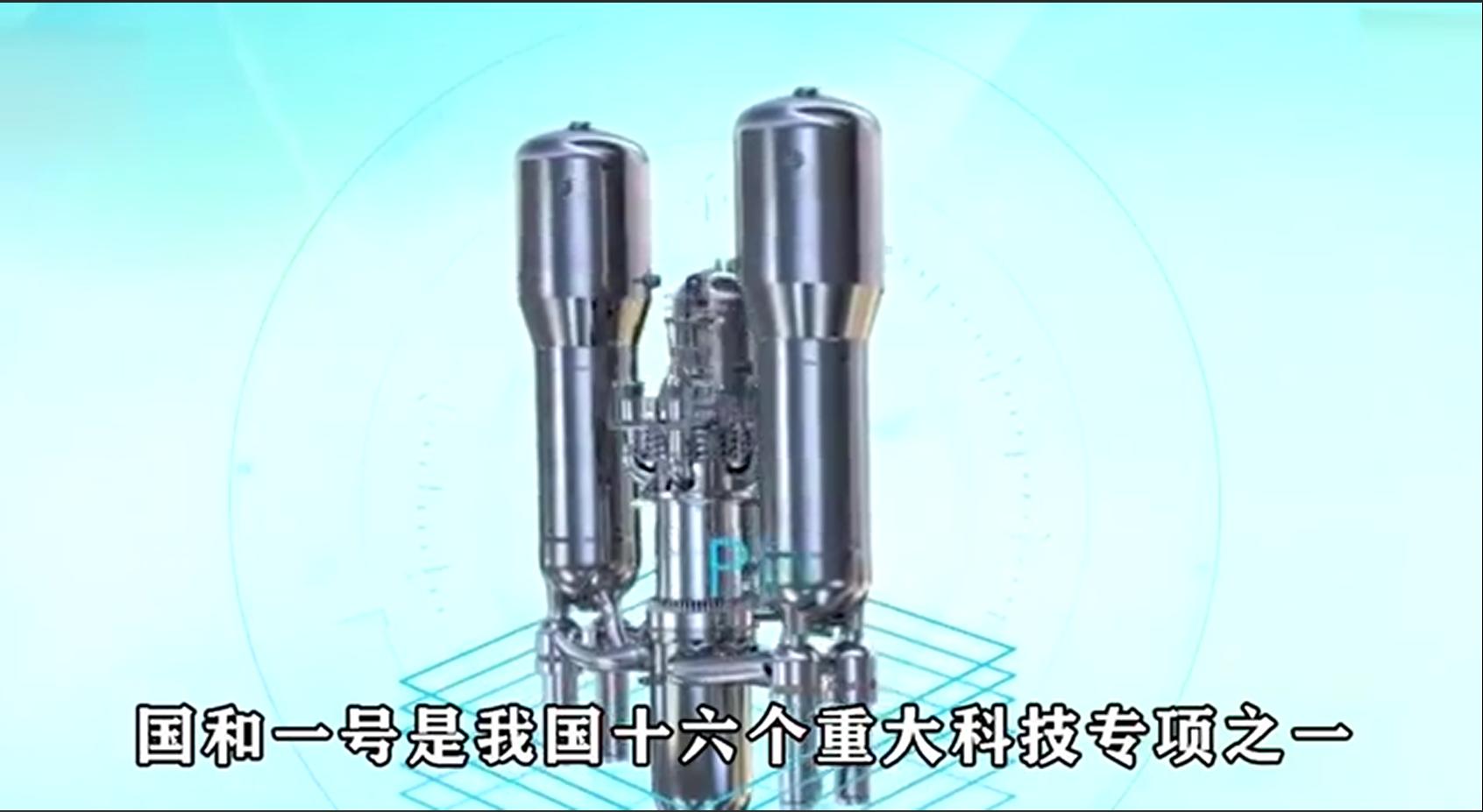 大国重器!国际领先!中国又一核反应堆面世,安全性提升100倍,远超华龙一号