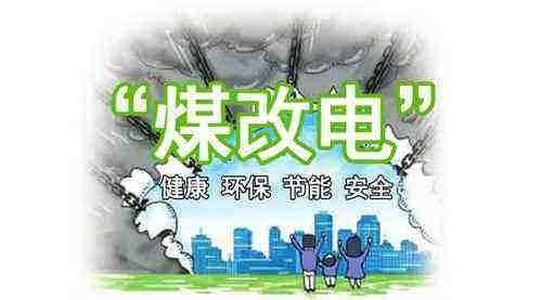 """内蒙古自治区发展和改革委员会关于进一步完善蒙西地区""""煤改电""""电价政策的通知"""