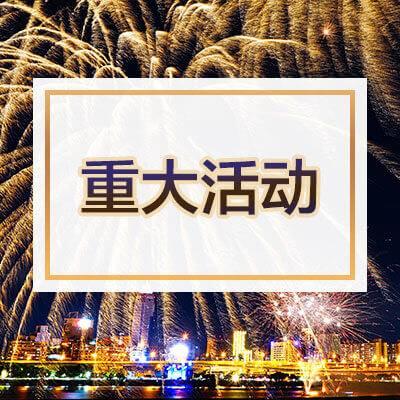 晋能控股集团召开揭牌仪式对接会