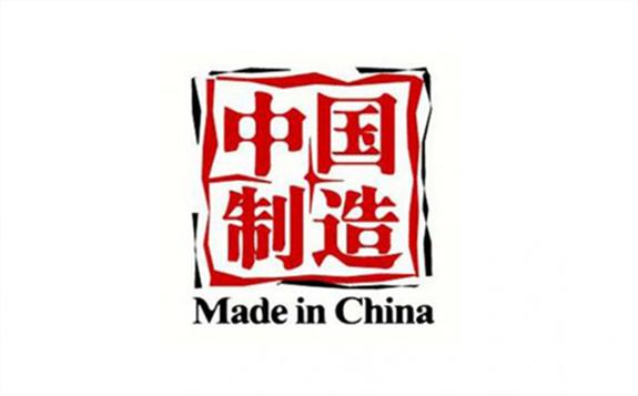 中国制造成世界经济稳定的基石!