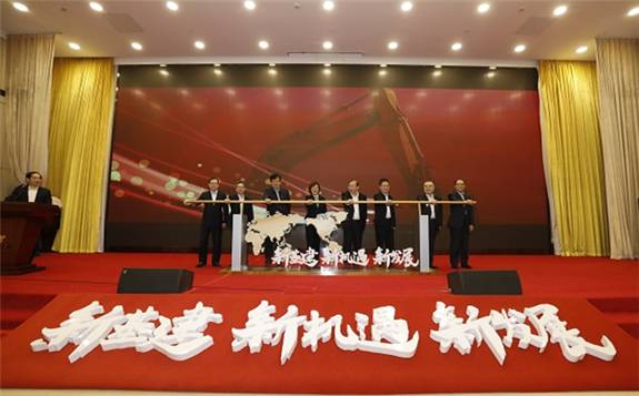 """中行""""新基建、新机遇、新发展""""工程机械业务发展论坛在长沙召开"""