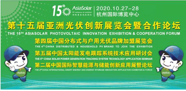 第十五届亚洲光伏太阳能创新合作论坛在杭州国际博览中心隆重召开