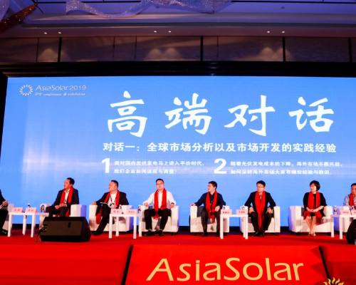 """第十五届亚洲太阳能光伏创新与合作论坛""""——大咖对话"""