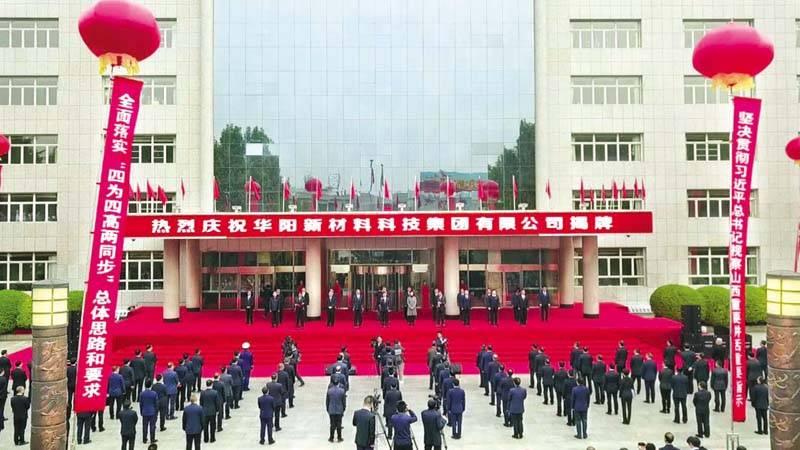 重磅!华阳新材料科技集团有限公司正式揭牌,阳煤集团整体更名设立!
