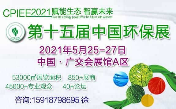 第十五屆中國廣州國際環保產業博覽會