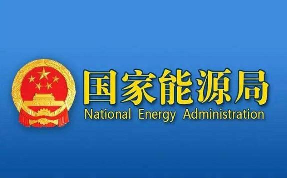 """国家能源局关于征集""""十四五""""能源发展意见建议的公告"""