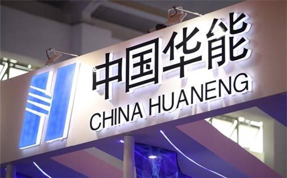 从中国华能转型升级看我国能源发展新趋势