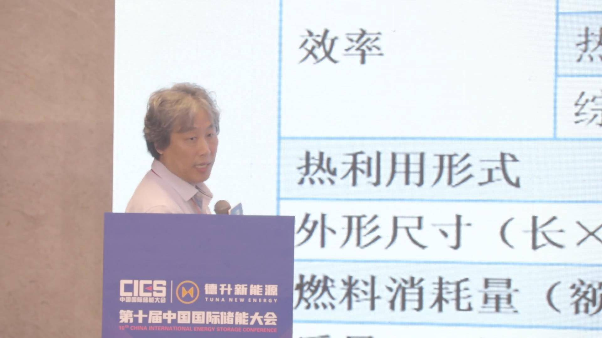 燃料電池分布式能源的適應性和應用前景分析[上海舜華新能源公司 姚才華]