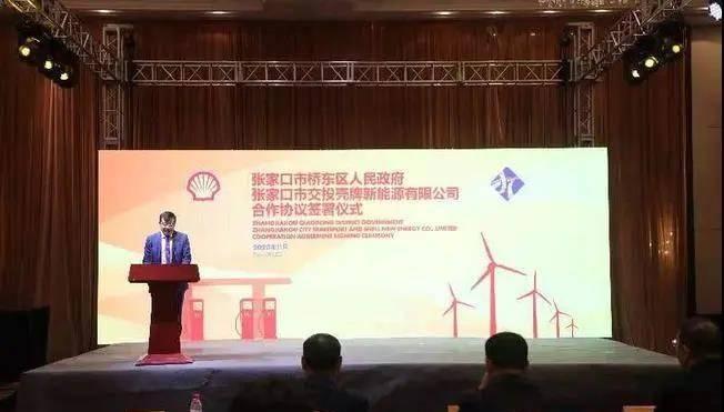 荷兰壳牌在中国首个商业化的氢能项目落户张家口