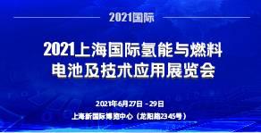 2021上海国际氢能与燃料电池及技术应用展览会