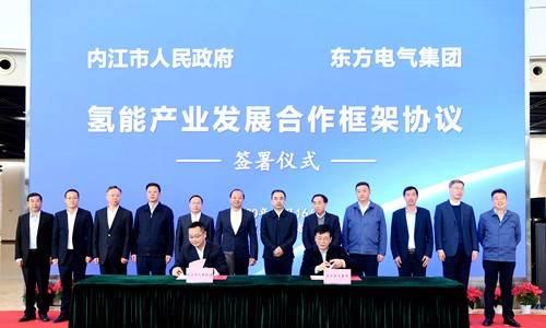 东方电气与内江人民政府签订氢能产业发展合作框架协议