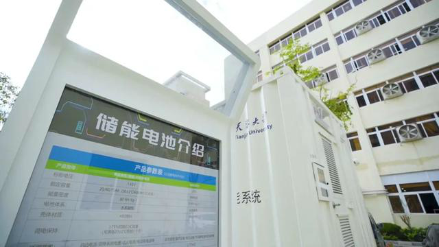 """全国首个由新型水系锌基电池电芯组成的""""大型充电宝""""储能项目投运"""