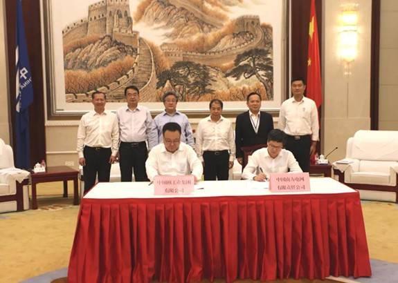 中核集团与南方电网在广州签署战略合作协议