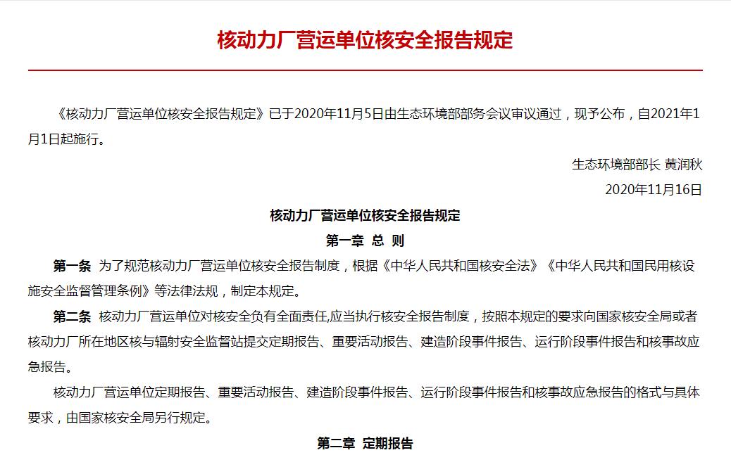 核动力厂营运单位核安全报告规定