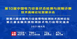 CPEM SUMMIT 2021第十届中国电力设备状态检测与故障诊断技术高峰论坛暨展示会将于2021年4月召开