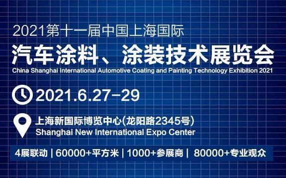 2021中国上海国际汽车涂料、涂装技术展览会