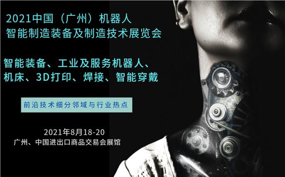 2021廣州機器人暨智能裝備機床展