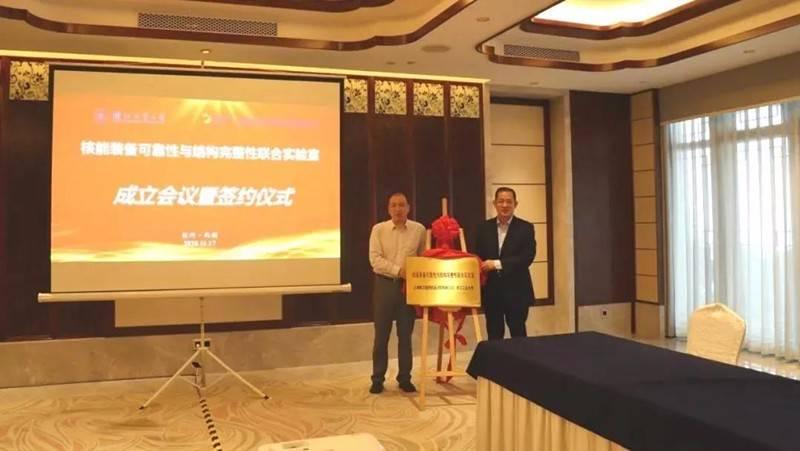 """国家核电与浙江工业大学联合组建的""""核能装备可靠性与结构完整性联合实验室""""揭牌成立"""